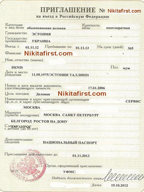 Приглашения украинских граждан в россию