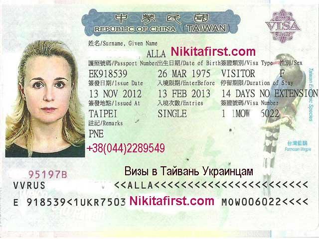 Как вклеивать в анкету на визу