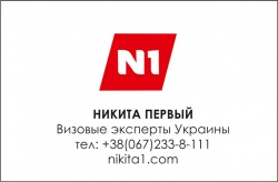 Виза в Черногорию образец