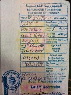 Виза в Тунис Образец! НИКИТА ПЕРВЫЙ