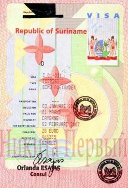 Виза в Суринам образец