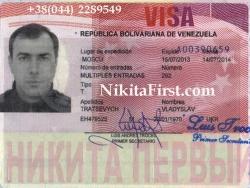 Образец визы в Венесуэллу