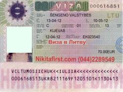 Виза в Литву образец