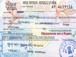 Образец визы в Индию