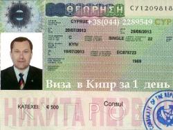Виза в Кипр образец