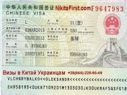 виза в Китай  образец