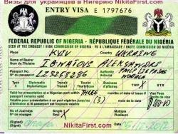 Виза в Нигерию образец