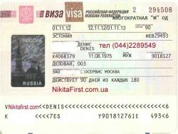 виза в Россию образец