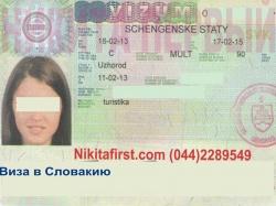 Виза в Словакию на 2года и 5 лет