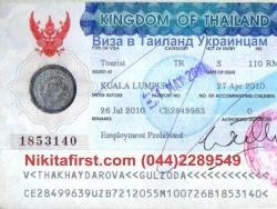 Виза в Таиланд образец