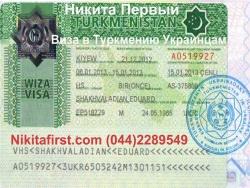Виза в Туркменистан образец