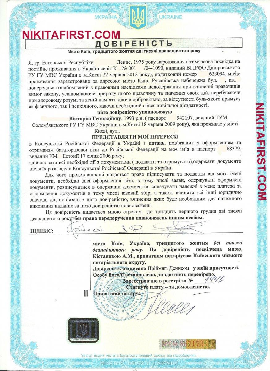Виза в Россию для иностранцев приглашения ваучеры Вид доверенности в Россию