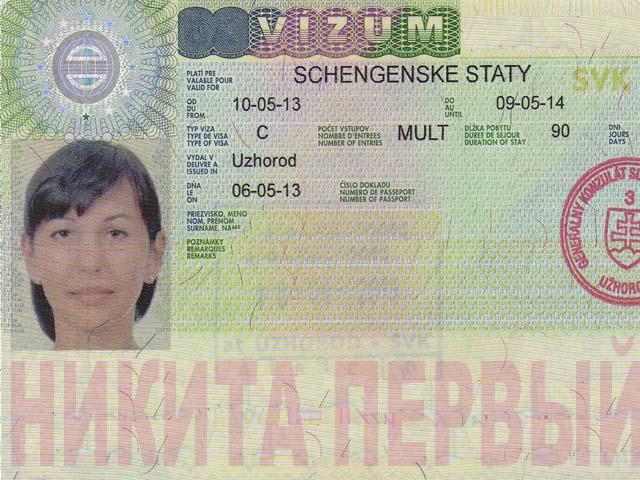 Виза в словакию для украинцев бесплатное обучение танцам в липецке