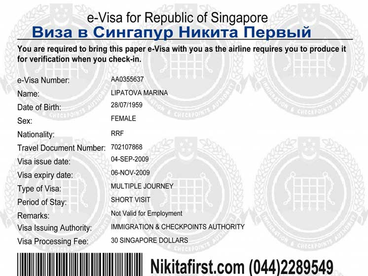 Образец Приглашения в Сингапур