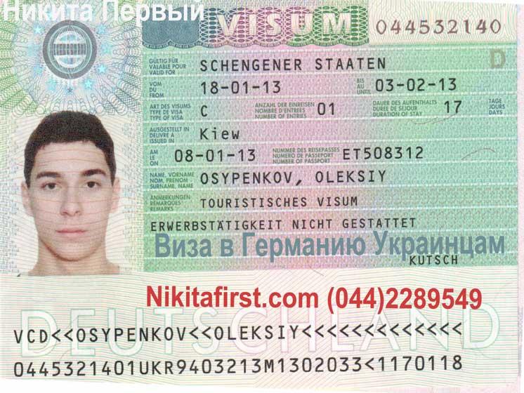 Гостевая виза в Германию по приглашению: список документов
