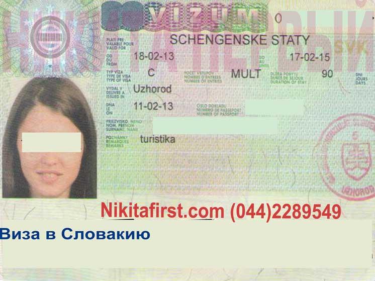 Туристическая виза в словакию киев квота на обучение в европе
