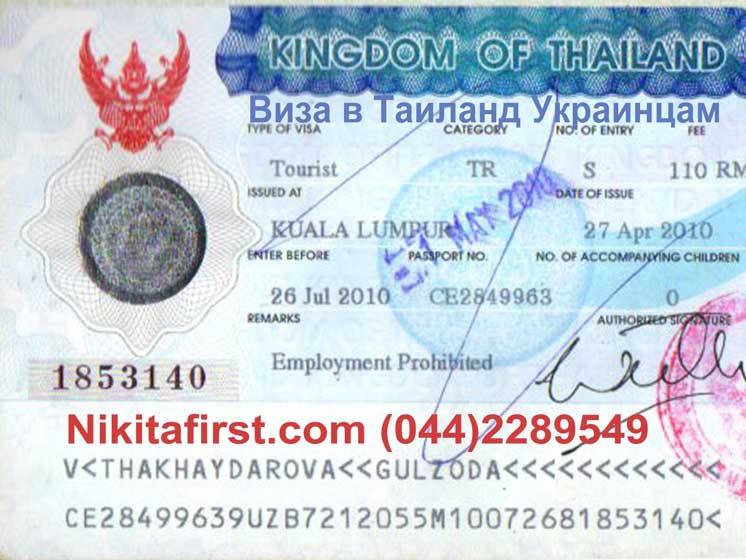 Виза в таиланд для белорусов 2017