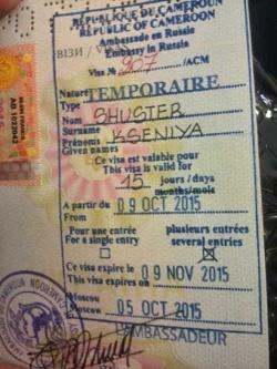 Виза в Камерун Образец! НИКИТА ПЕРВЫЙ