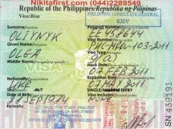 Виза в Филлипины образец
