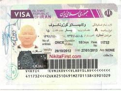 Виза в Иран образец