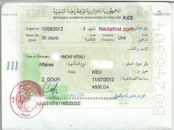 Виза в Алжир образец