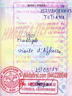 Виза в Бенин фотография