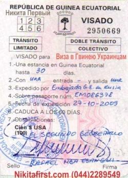 Виза в Экваториальную Гвинею образец