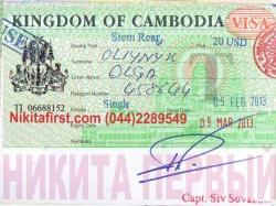 Фото визы в Камбоджу