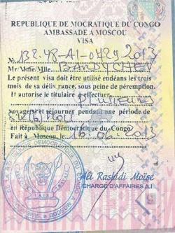 Виза в Конго образец