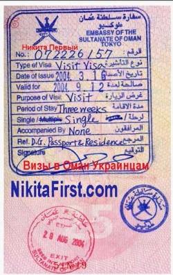 Виза в Оман образец
