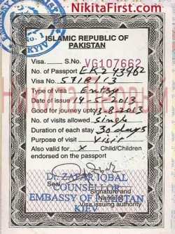 Виза в Пакистан образец