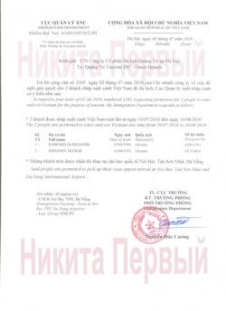Виза во Вьетнам образец приглашения